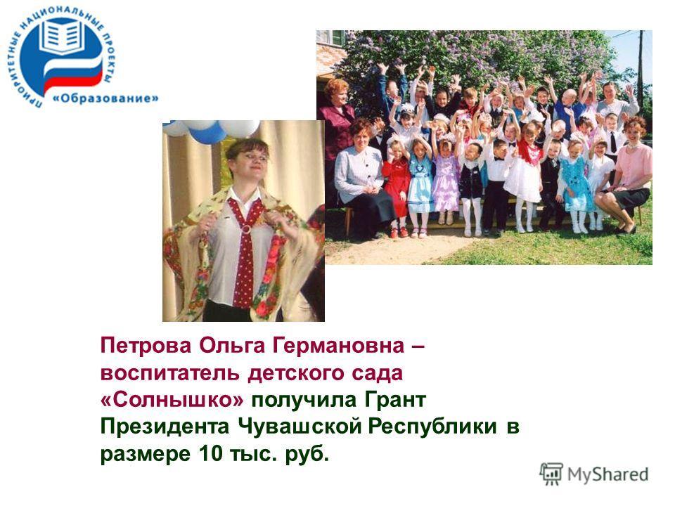 Петрова Ольга Германовна – воспитатель детского сада «Солнышко» получила Грант Президента Чувашской Республики в размере 10 тыс. руб.
