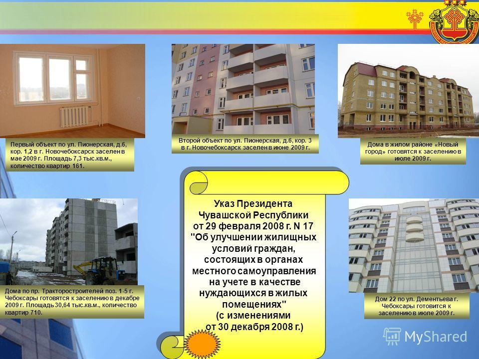 Первый объект по ул. Пионерская, д.6, кор. 1,2 в г. Новочебоксарск заселен в мае 2009 г. Площадь 7,3 тыс.кв.м., количество квартир 161. Второй объект по ул. Пионерская, д.6, кор. 3 в г. Новочебоксарск заселен в июне 2009 г. Дома в жилом районе «Новый