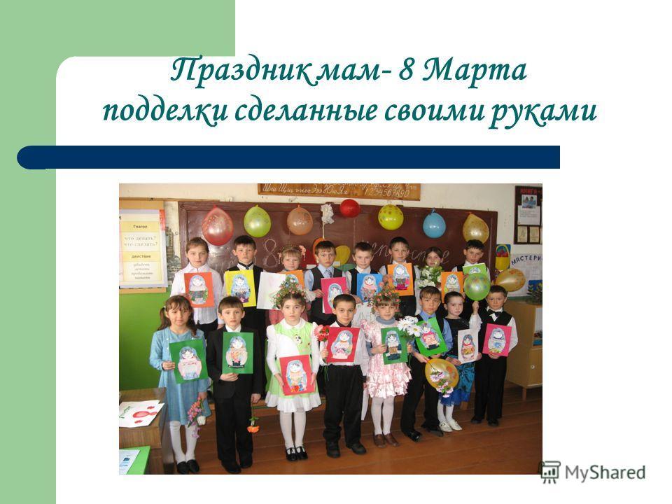 Праздник мам- 8 Марта подделки сделанные своими руками