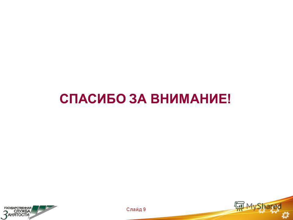 Слайд 9 СПАСИБО ЗА ВНИМАНИЕ!