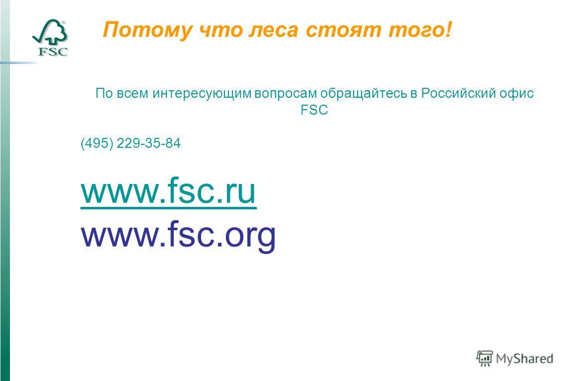 По всем интересующим вопросам обращайтесь в Российский офис FSC (495) 229-35-84 www.fsc.ru www.fsc.org Потому что леса стоят того!