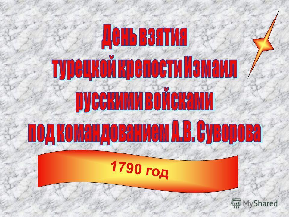 1790 год