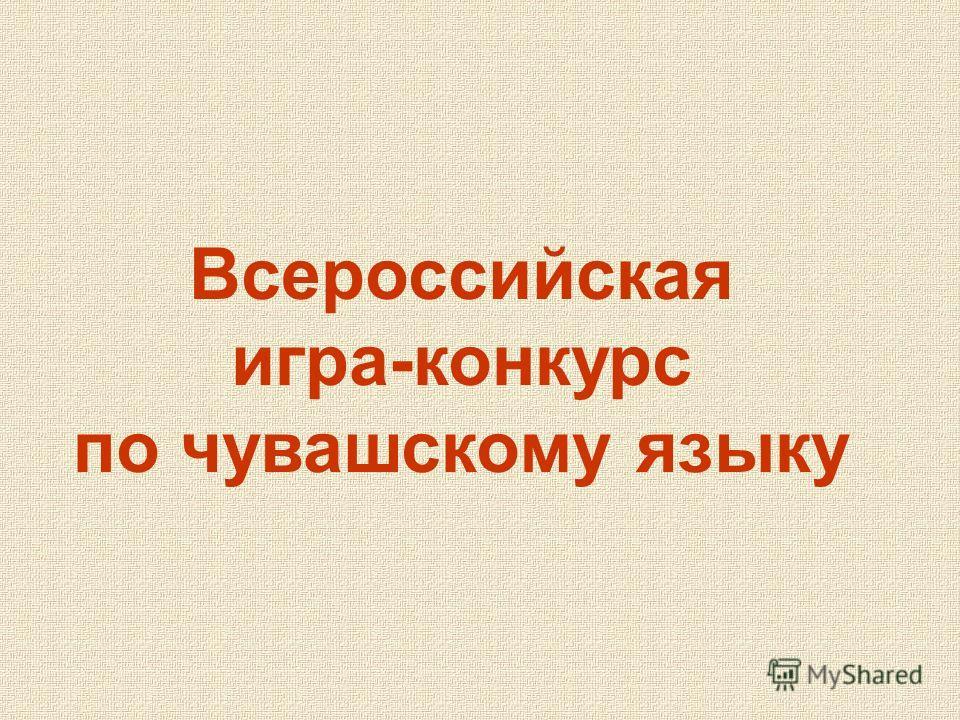 Всероссийская игра-конкурс по чувашскому языку