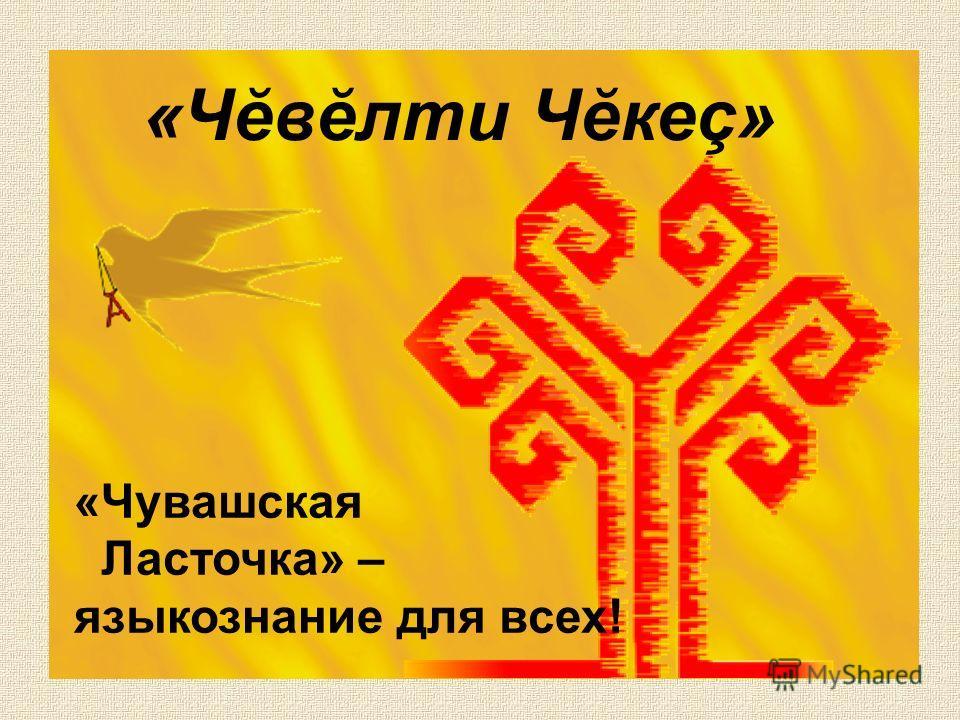 «Чувашская Ласточка» – языкознание для всех! «Чĕвĕлти Чĕкеç»