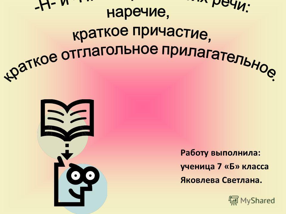Работу выполнила: ученица 7 «Б» класса Яковлева Светлана.