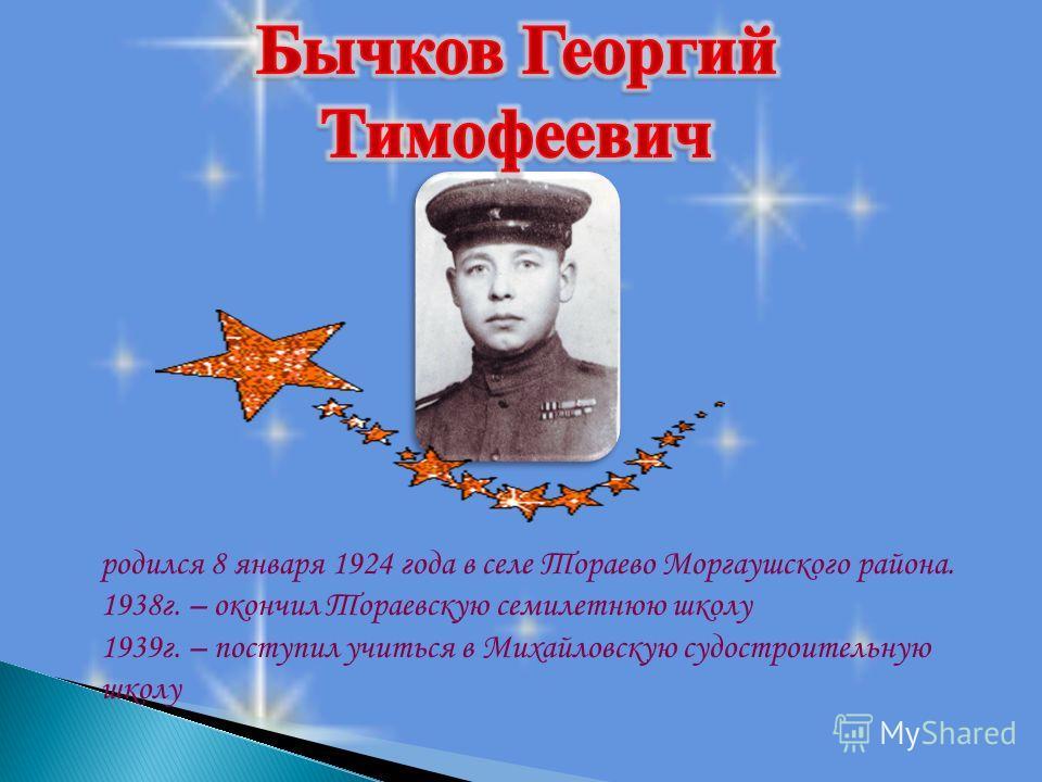 родился 8 января 1924 года в селе Тораево Моргаушского района. 1938г. – окончил Тораевскую семилетнюю школу 1939г. – поступил учиться в Михайловскую судостроительную школу