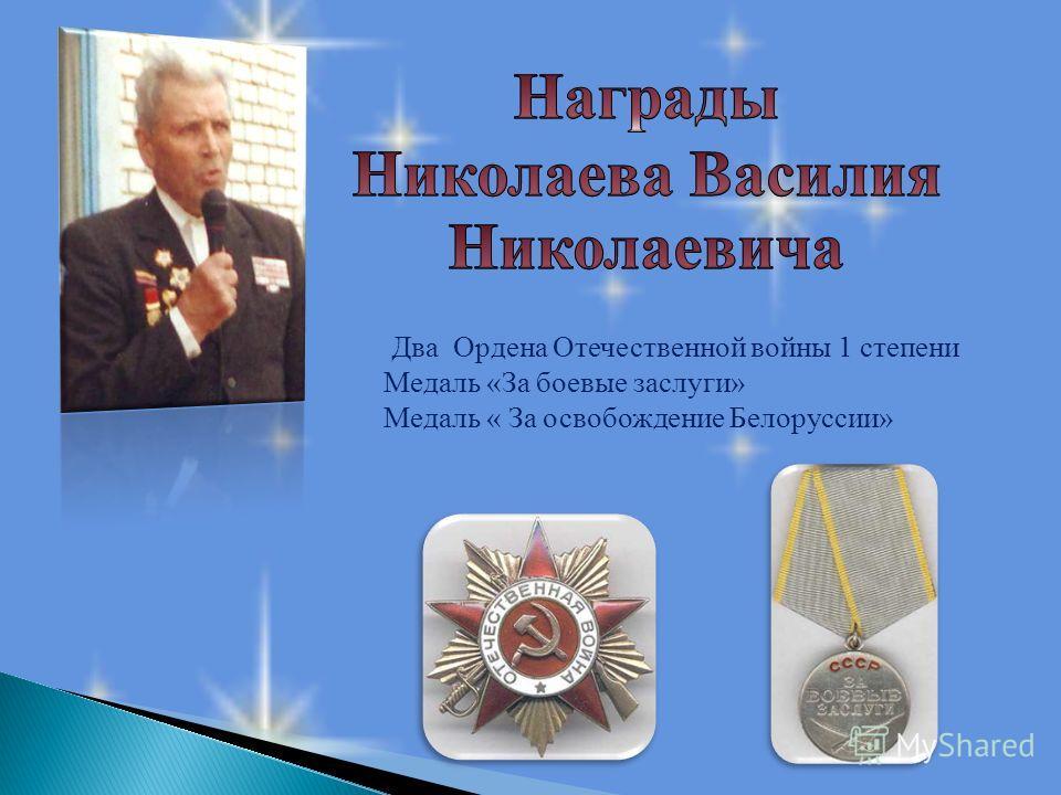 Два Ордена Отечественной войны 1 степени Медаль «За боевые заслуги» Медаль « За освобождение Белоруссии»