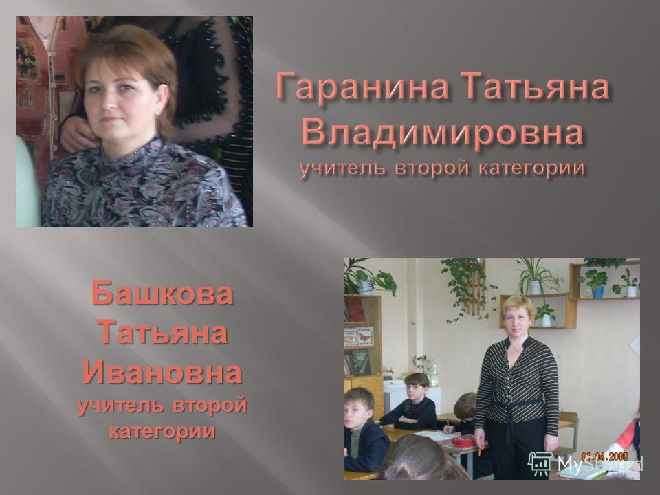 Башкова Татьяна Ивановна учитель второй категории