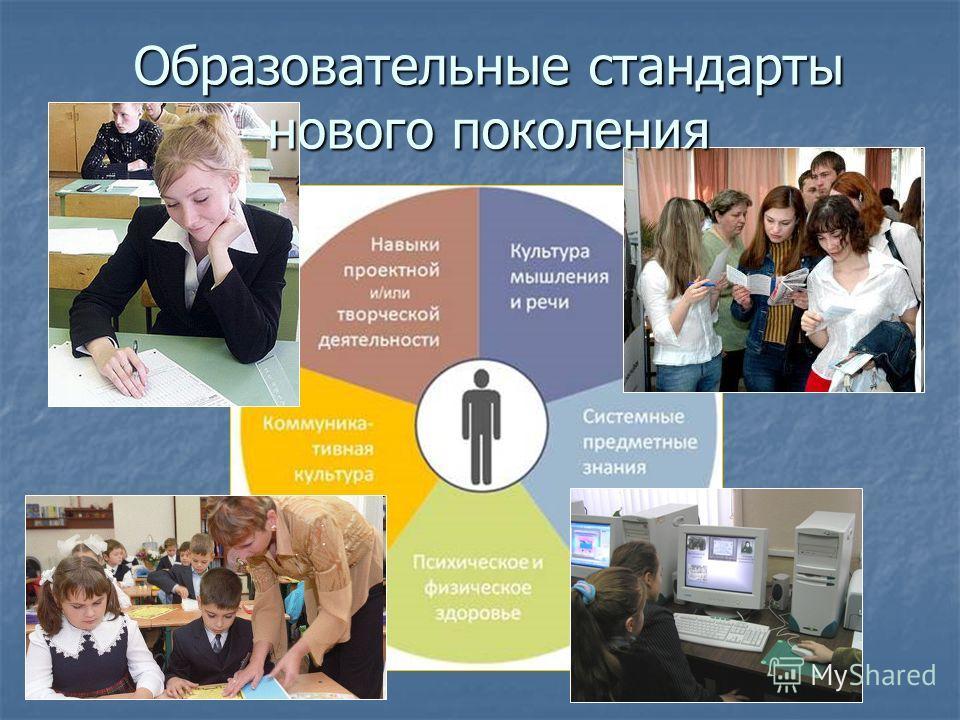 Образовательные стандарты нового поколения