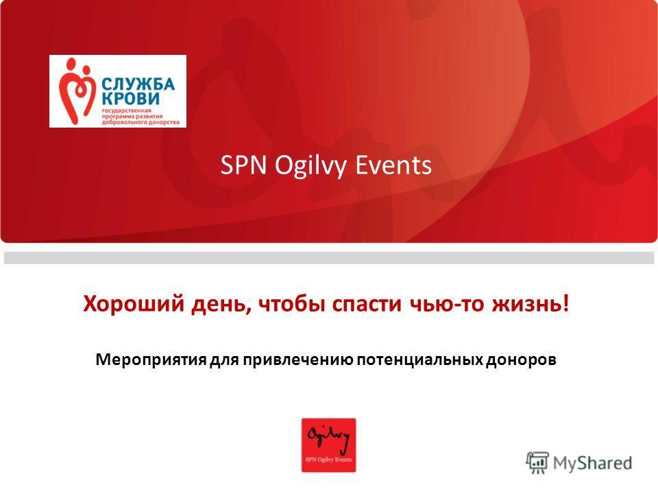 SPN Ogilvy Events Хороший день, чтобы спасти чью-то жизнь! Мероприятия для привлечению потенциальных доноров