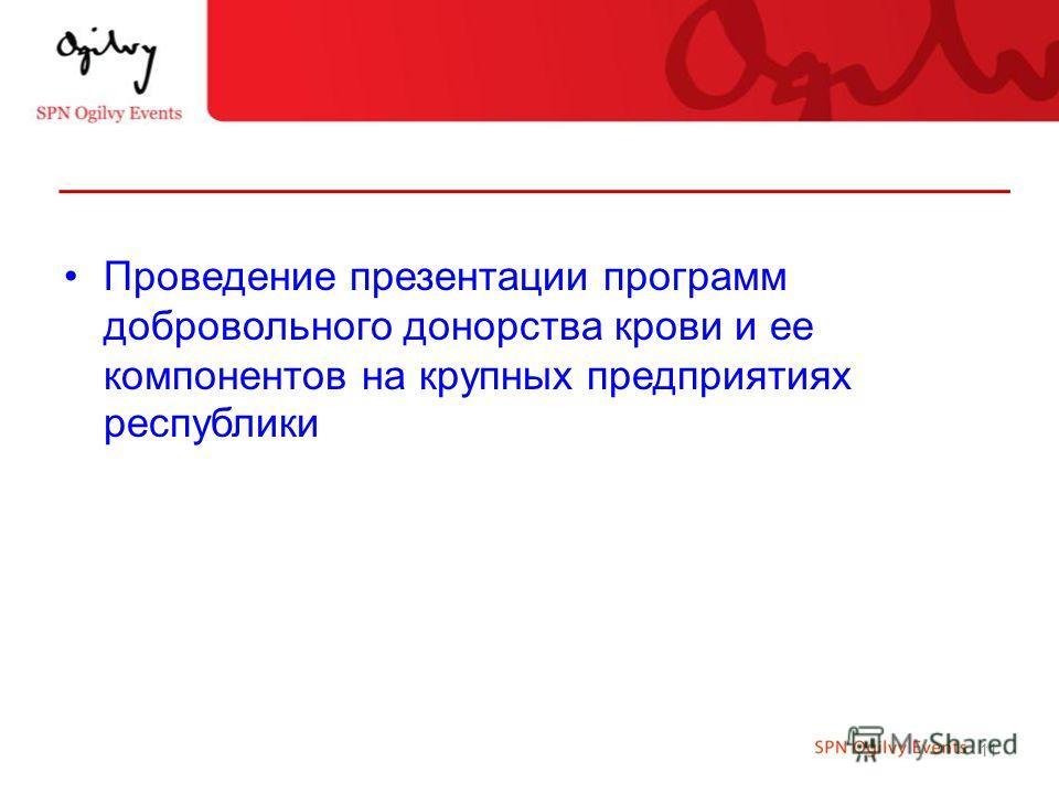 11 Проведение презентации программ добровольного донорства крови и ее компонентов на крупных предприятиях республики