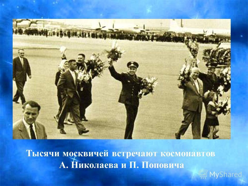 Тысячи москвичей встречают космонавтов А. Николаева и П. Поповича