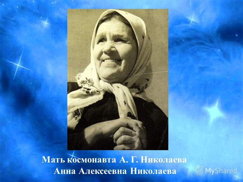 Мать космонавта А. Г. Николаева Анна Алексеевна Николаева