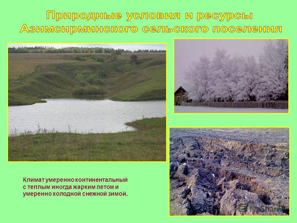 Климат умеренно континентальный с теплым иногда жарким летом и умеренно холодной снежной зимой.