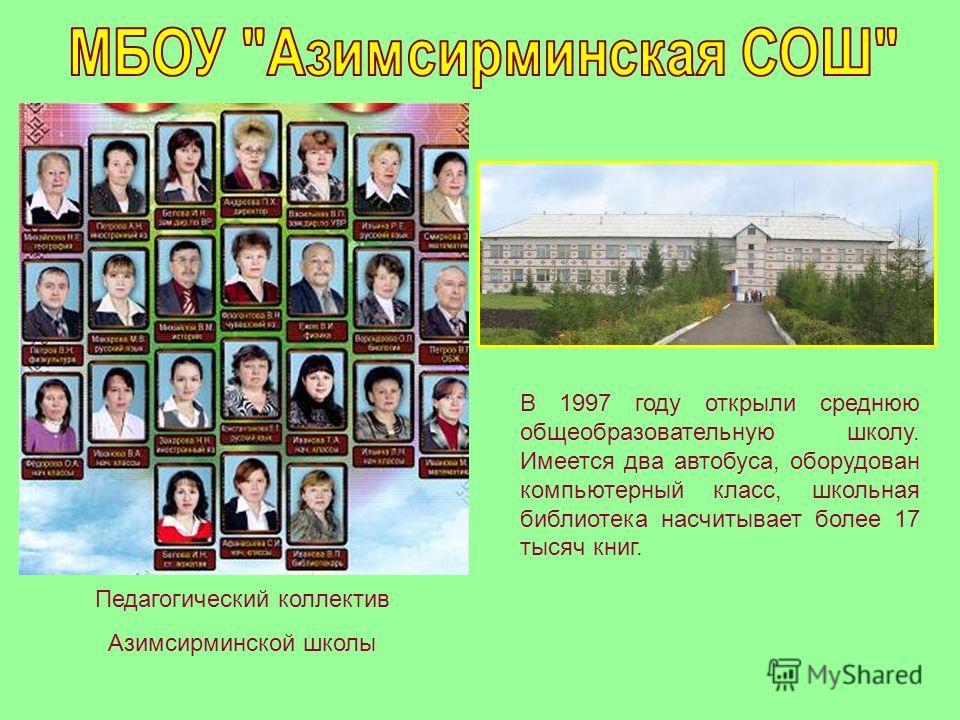 В 1997 году открыли среднюю общеобразовательную школу. Имеется два автобуса, оборудован компьютерный класс, школьная библиотека насчитывает более 17 тысяч книг. Педагогический коллектив Азимсирминской школы