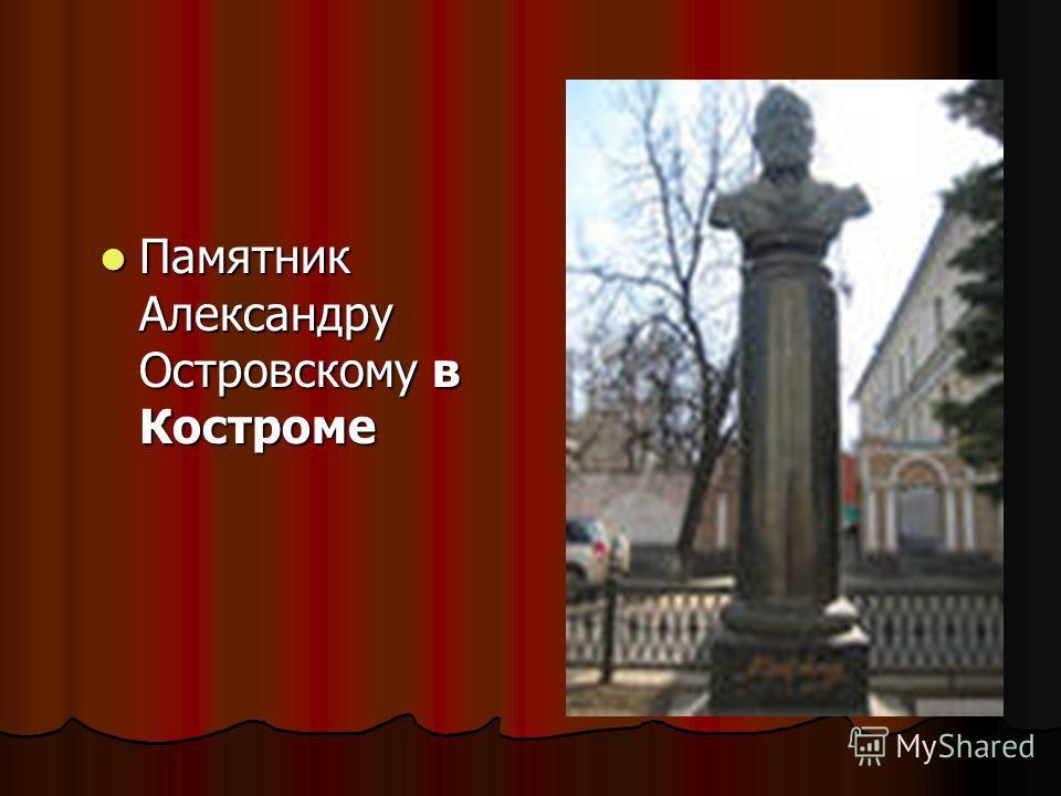 Памятник Александру Островскому в Костроме Памятник Александру Островскому в Костроме
