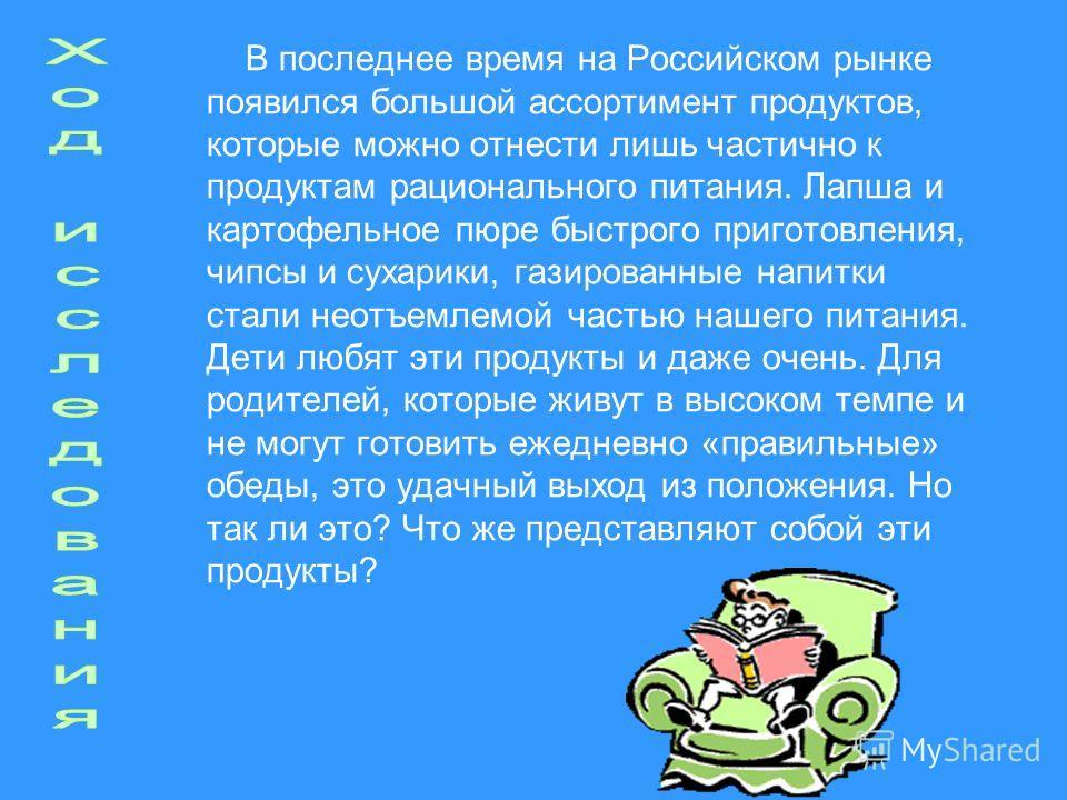 В последнее время на Российском рынке появился большой ассортимент продуктов, которые можно отнести лишь частично к продуктам рационального питания. Лапша и картофельное пюре быстрого приготовления, чипсы и сухарики, газированные напитки стали неотъе