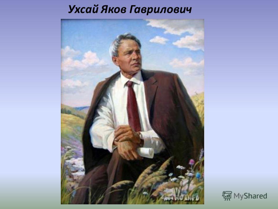 Ухсай Яков Гаврилович