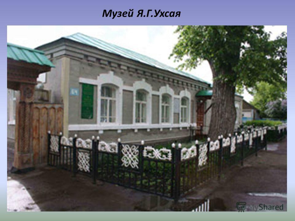 Музей Я.Г.Ухсая