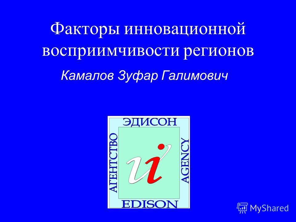 Факторы инновационной восприимчивости регионов Камалов Зуфар Галимович