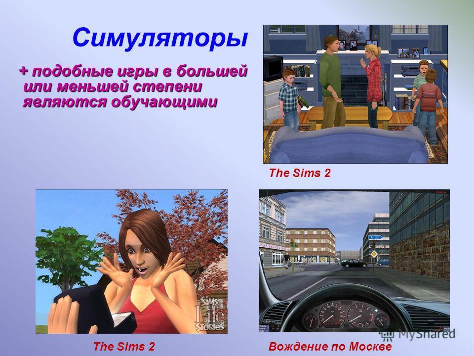 Симуляторы + подобные игры в большей или меньшей степени являются обучающими The Sims 2 Вождение по Москве