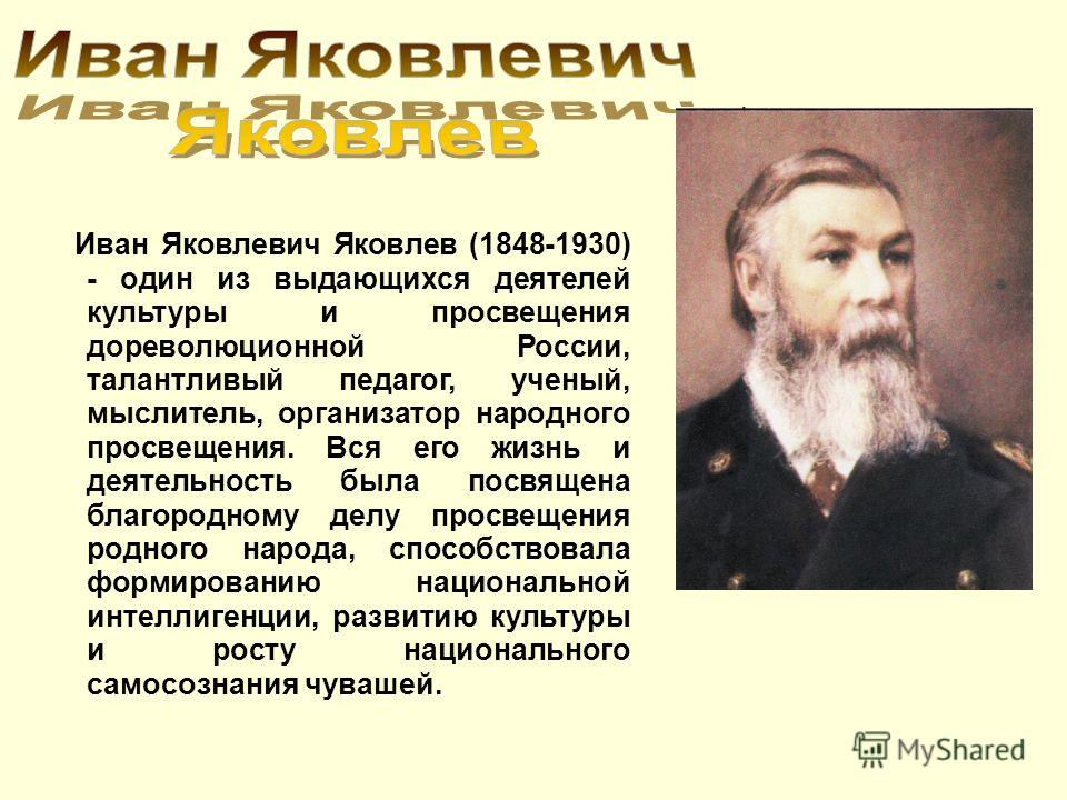 Иван Яковлевич Яковлев (1848-1930) - один из выдающихся деятелей культуры и просвещения дореволюционной России, талантливый педагог, ученый, мыслитель, организатор народного просвещения. Вся его жизнь и деятельность была посвящена благородному делу п