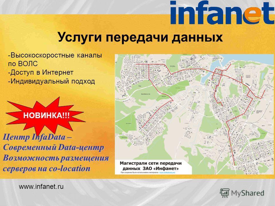 www.infanet.ru Услуги передачи данных -Высокоскоростные каналы по ВОЛС -Доступ в Интернет -Индивидуальный подход НОВИНКА!!! Центр InfaData – Современный Data-центр Возможность размещения серверов на co-location