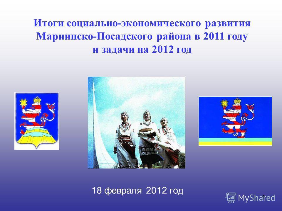 11 18 февраля 2012 год Итоги социально-экономического развития Мариинско-Посадского района в 2011 году и задачи на 2012 год