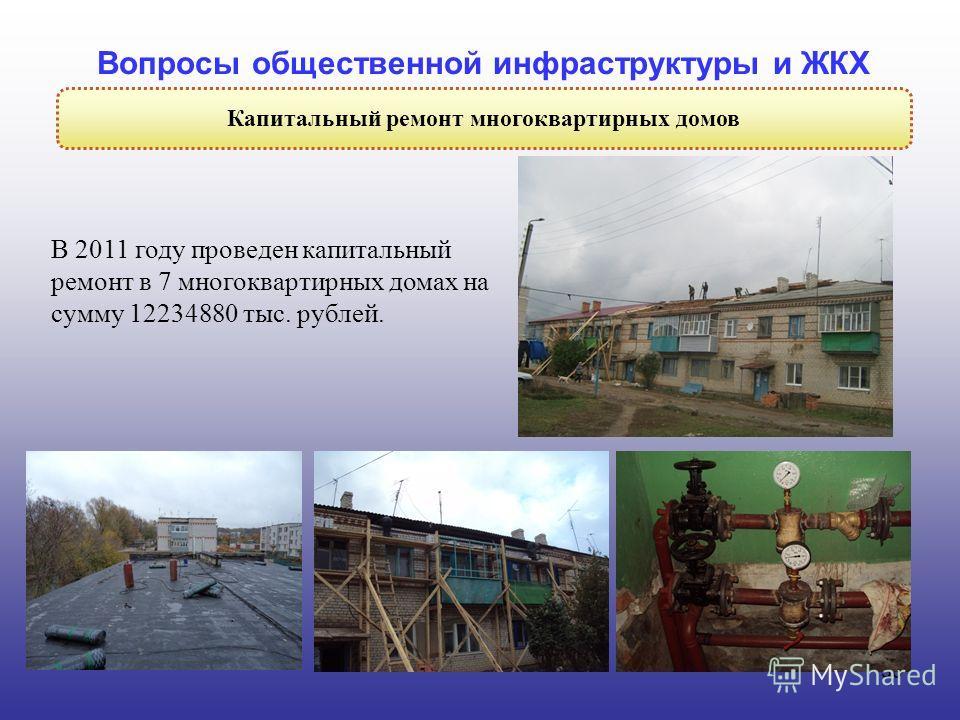 30 Вопросы общественной инфраструктуры и ЖКХ Капитальный ремонт многоквартирных домов В 2011 году проведен капитальный ремонт в 7 многоквартирных домах на сумму 12234880 тыс. рублей.