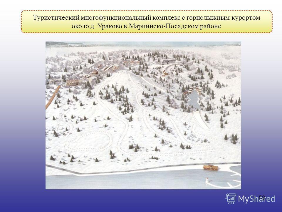 53 Туристический многофункциональный комплекс с горнолыжным курортом около д. Ураково в Мариинско-Посадском районе