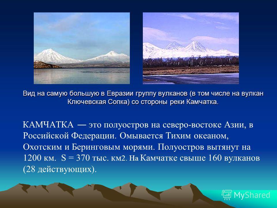 Вид на самую большую в Евразии группу вулканов (в том числе на вулкан Ключевская Сопка) со стороны реки Камчатка. К АМЧАТКА это полуостров на северо-востоке Азии, в Российской Федерации. Омывается Тихим океаном, Охотским и Беринговым морями. Полуостр