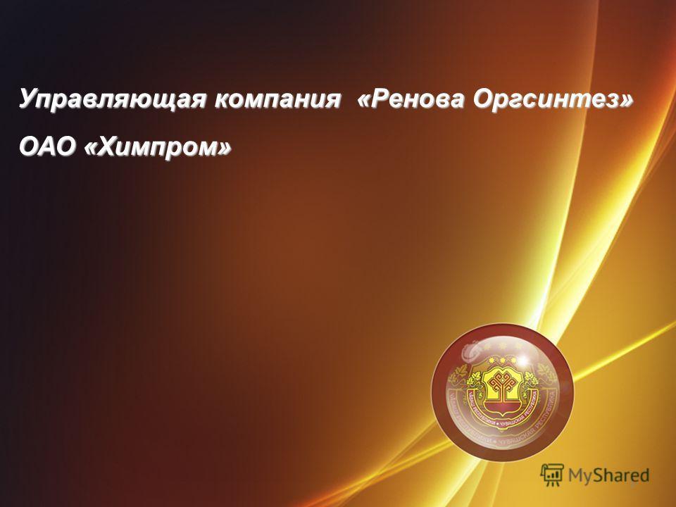 Управляющая компания «Ренова Оргсинтез» ОАО «Химпром» 1