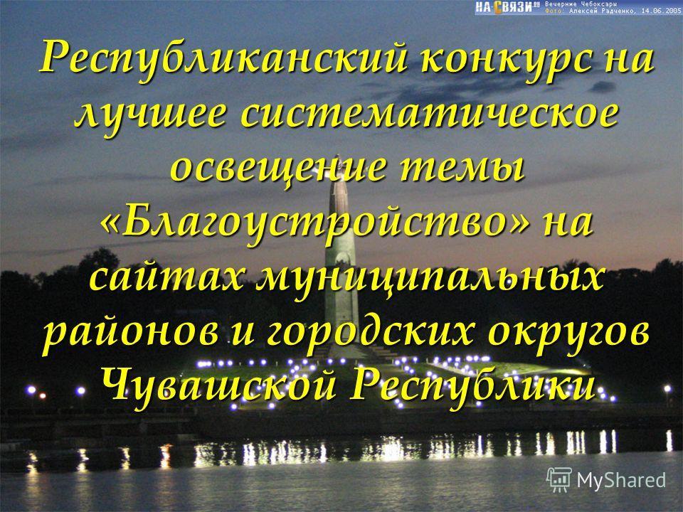 Республиканский конкурс на лучшее систематическое освещение темы «Благоустройство» на сайтах муниципальных районов и городских округов Чувашской Республики