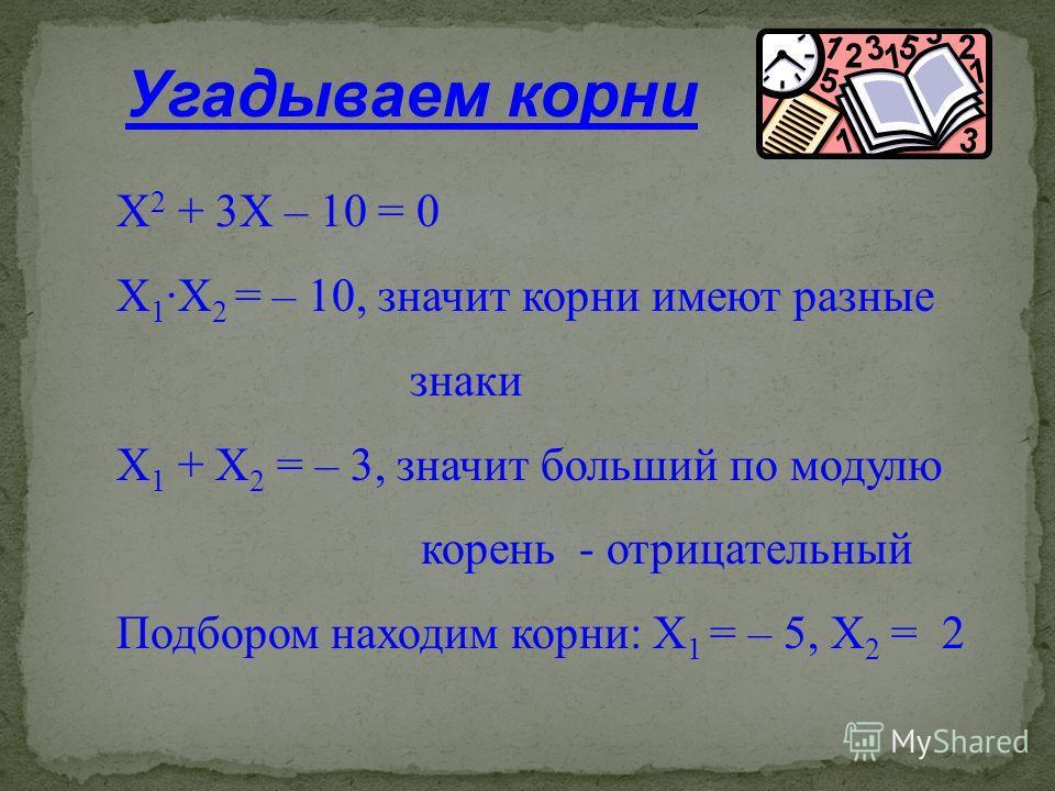 Х 2 – 14Х + 24 = 0 D=b 2 – 4ac = 196 – 96 = 100 X 1 = 2, X 2 = 12 X 1 + X 2 = 14, X 1 X 2 = 24 Не верите? Проверьте!