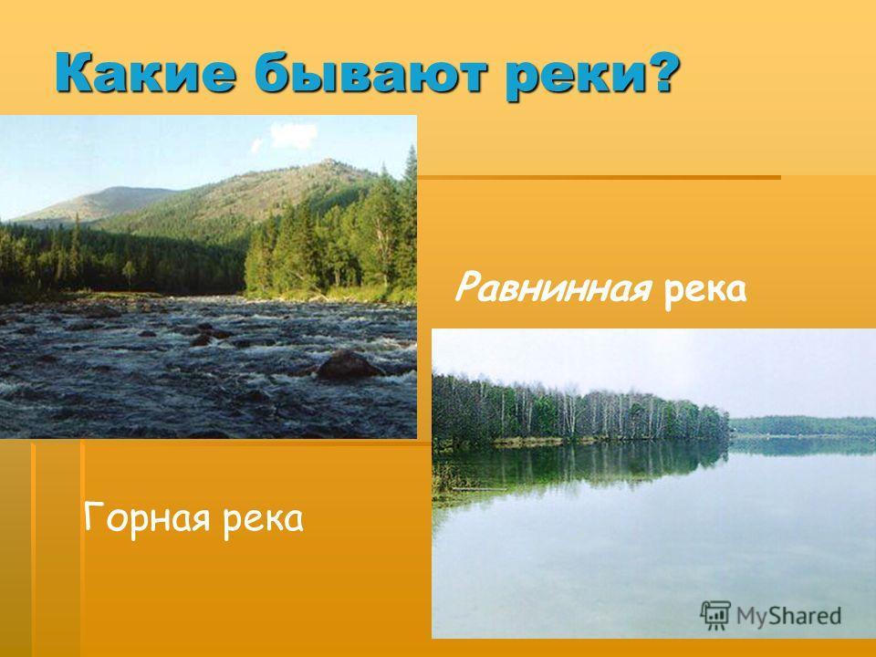 Речная долина - относительно узкое, вытянутое в длину, извилистое углубление, образованное работой стекающей по руслу воды. Речная долина имеет русло, пойму, террасы. Речная долина - относительно узкое, вытянутое в длину, извилистое углубление, образ