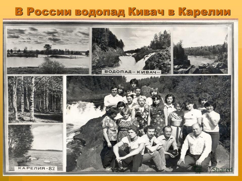 Водопады – падение воды реки с уступа