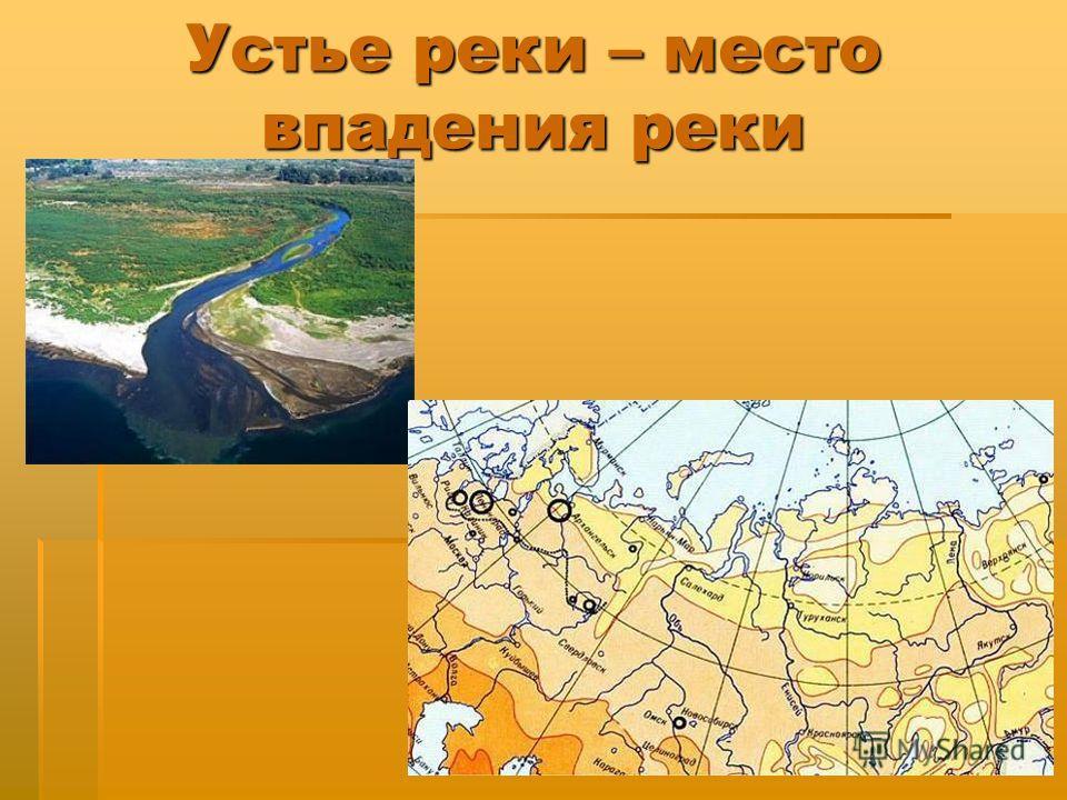 Водораздел – это линия раздела речных бассейнов. Бассейн реки – это площадь суши, с которой стекает вода к главной реке и ее притокам. Бассейн Лены Бассейн Енисея Бассейн Оби Водораздел и речной бассейн