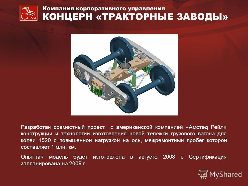 Разработан совместный проект с американской компанией «Амстед Рейл» конструкции и технологии изготовления новой тележки грузового вагона для колеи 1520 с повышенной нагрузкой на ось, межремонтный пробег которой составляет 1 млн. км. Опытная модель бу