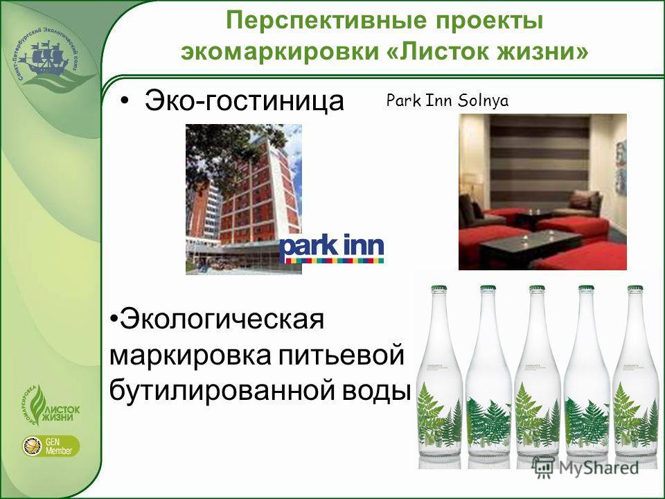 Перспективные проекты экомаркировки «Листок жизни» Эко-гостиница Park Inn Solnya Экологическая маркировка питьевой бутилированной воды
