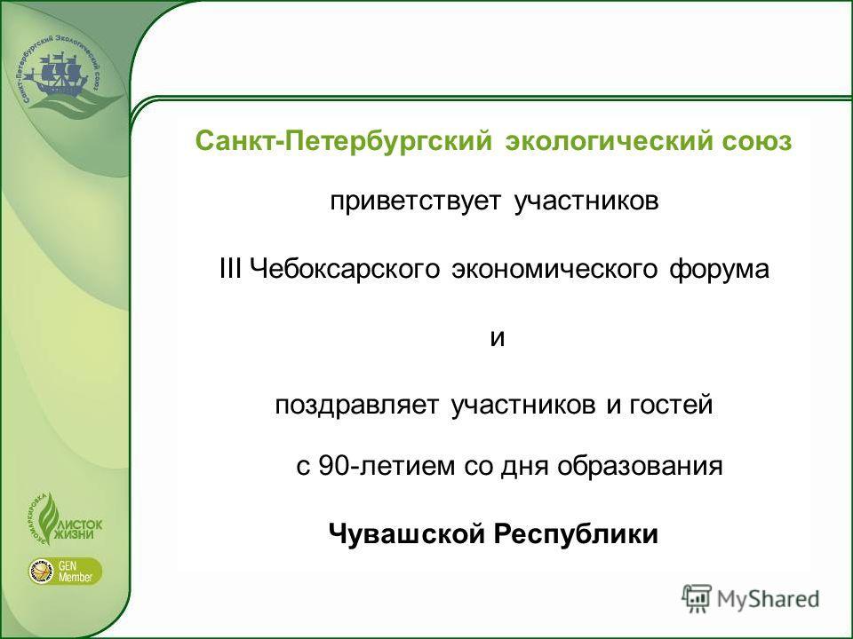 Санкт-Петербургский экологический союз приветствует участников III Чебоксарского экономического форума и поздравляет участников и гостей с 90-летием со дня образования Чувашской Республики