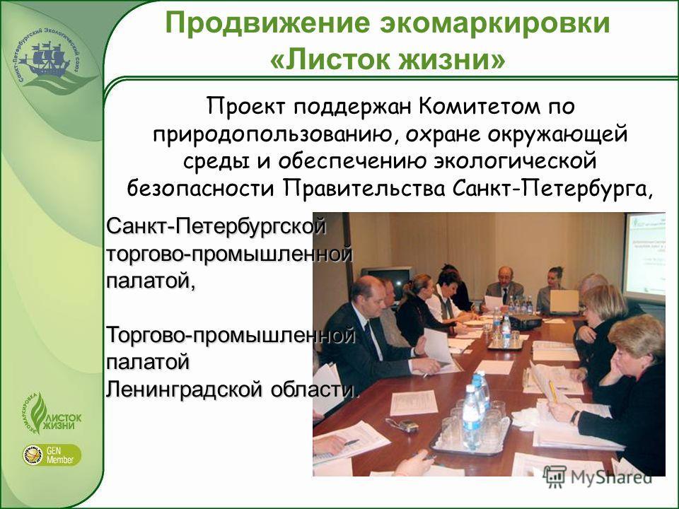 Продвижение экомаркировки «Листок жизни» Проект поддержан Комитетом по природопользованию, охране окружающей среды и обеспечению экологической безопасности Правительства Санкт-Петербурга, Санкт-Петербургской торгово-промышленной палатой, Торгово-пром