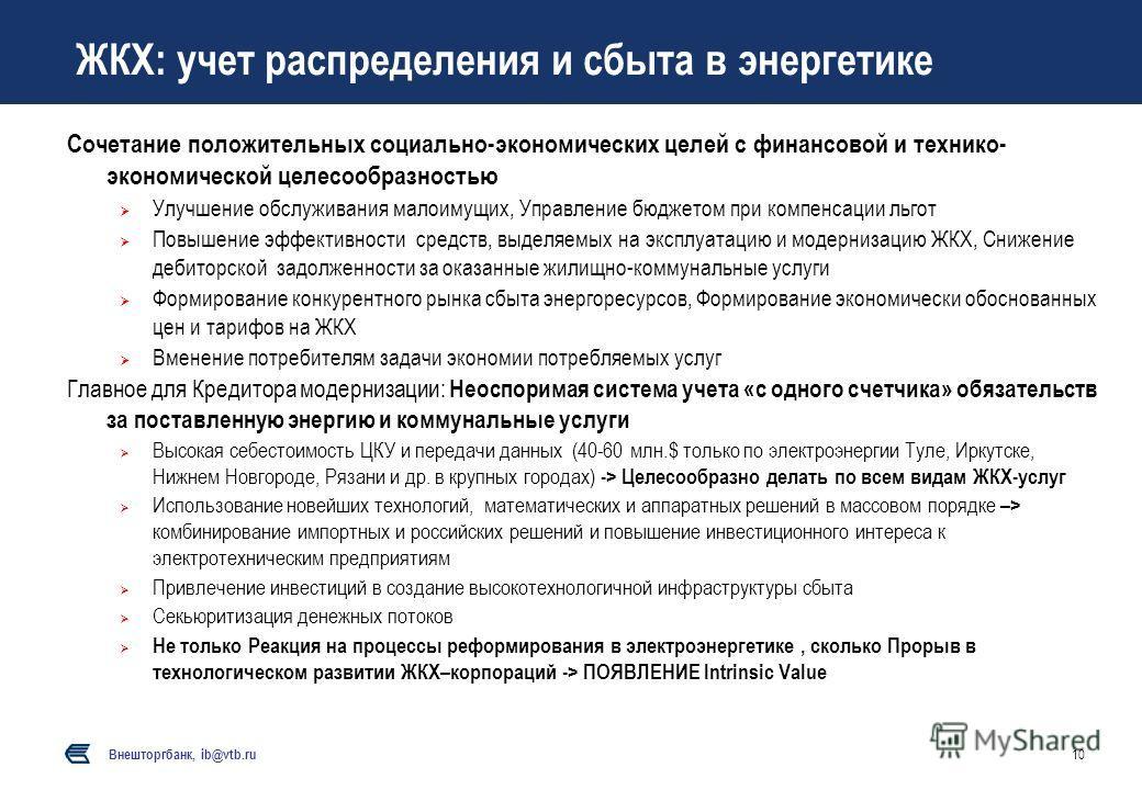 Внешторгбанк, ib@vtb.ru 10 ЖКХ: учет распределения и сбыта в энергетике Сочетание положительных социально-экономических целей с финансовой и технико- экономической целесообразностью Улучшение обслуживания малоимущих, Управление бюджетом при компенсац