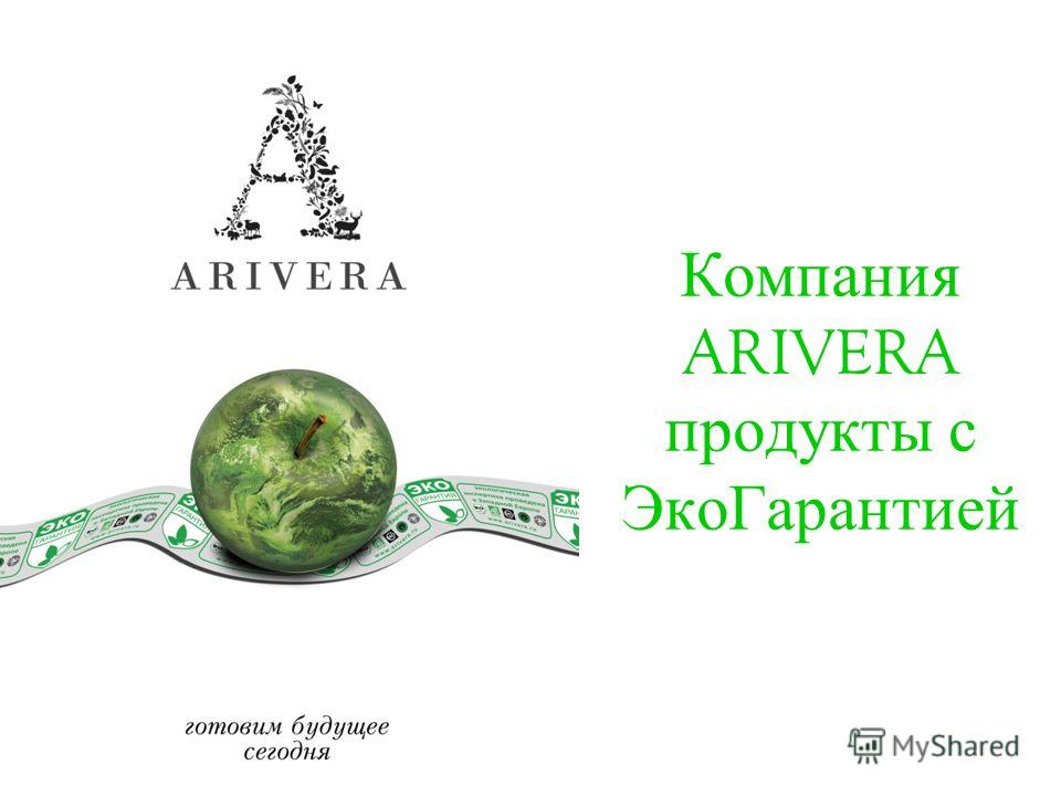 Компания ARIVERA продукты с ЭкоГарантией