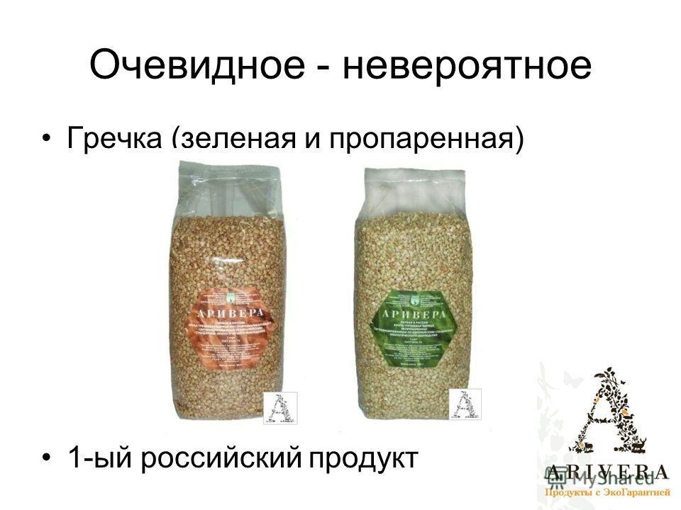 Очевидное - невероятное Гречка (зеленая и пропаренная) 1-ый российский продукт