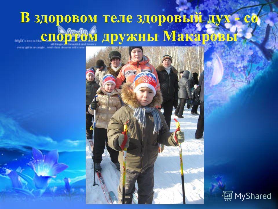 В здоровом теле здоровый дух - со спортом дружны Макаровы