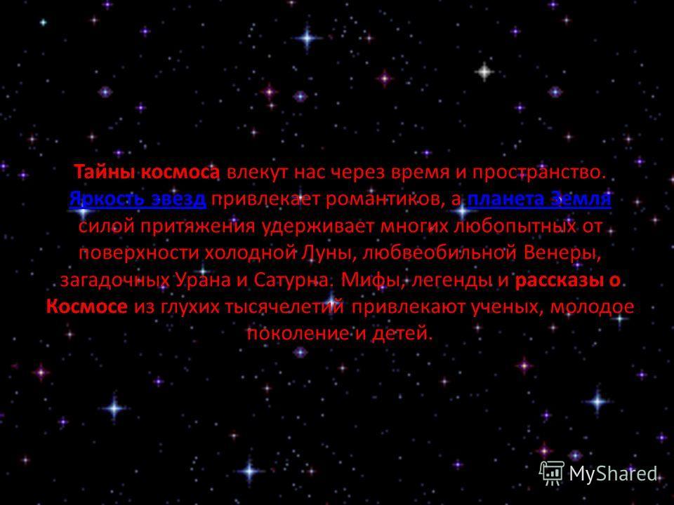 Тайны космоса влекут нас через время и пространство. Яркость звезд привлекает романтиков, а планета Земля силой притяжения удерживает многих любопытных от поверхности холодной Луны, любвеобильной Венеры, загадочных Урана и Сатурна. Мифы, легенды и ра