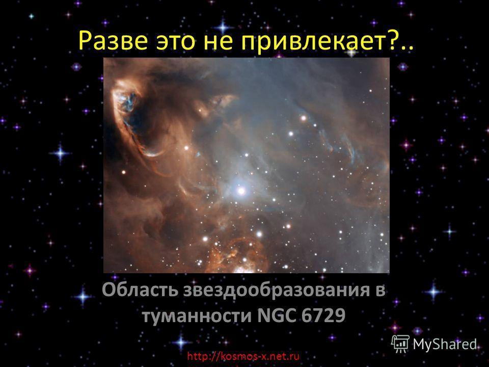 Разве это не привлекает?.. Область звездообразования в туманности NGC 6729 http://kosmos-x.net.ru