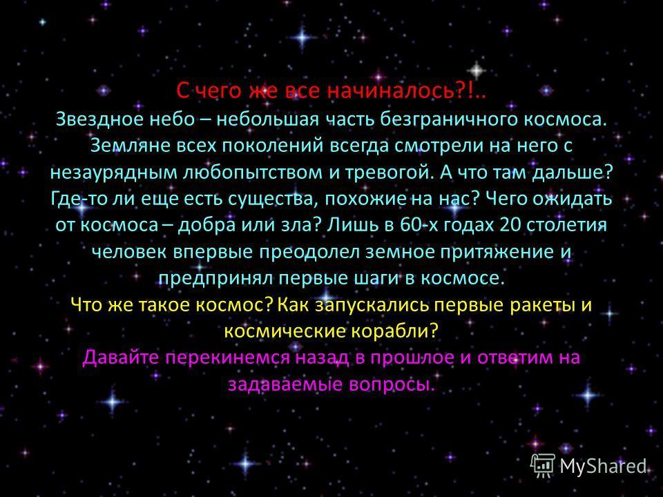 С чего же все начиналось?!.. Звездное небо – небольшая часть безграничного космоса. Земляне всех поколений всегда смотрели на него с незаурядным любопытством и тревогой. А что там дальше? Где-то ли еще есть существа, похожие на нас? Чего ожидать от к