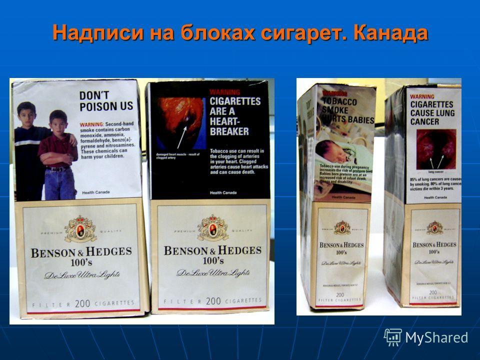 Надписи на блоках сигарет. Канада