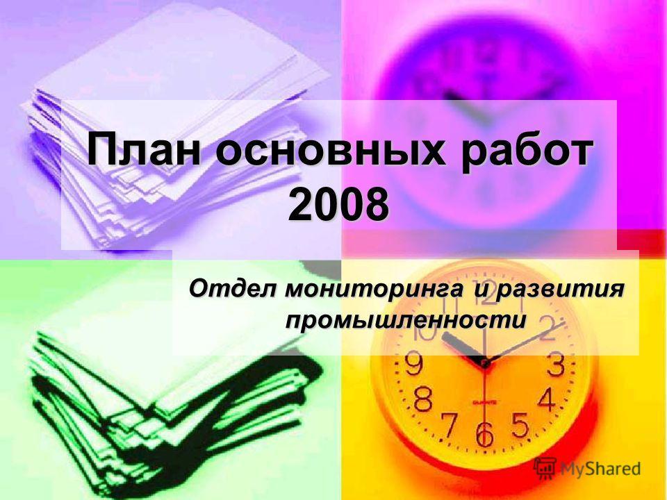 План основных работ 2008 Отдел мониторинга и развития промышленности